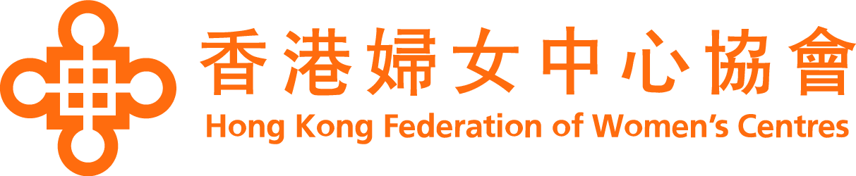 香港婦女中心協會