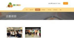 營印未來 網站設計及建立